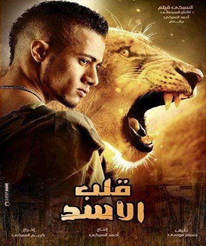 2013 DVDrip Heart Lion Official 773d2210.jpg