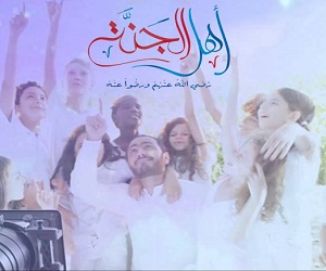 أغنية تامر حسني الجنة كاملة ahl10.jpg