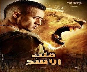 فيلم قلب الأسد التريلر الـ كامل بجودة دي في دي dvd