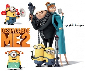 إنفراد فيلم Despicable Me 2 2013 مترجم الجزء الثاني