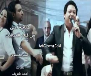 أغنية هقابله امتى من فيلم المماليك كاملة MP3 احمد العيسوي