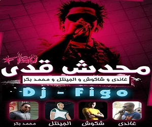 محدش قدي مهرجان غاندى والجينتل محدش قدي MP3 - توزيع فيجو