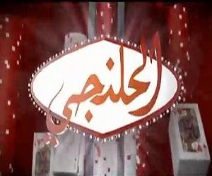 أغنية مسلسل الحلنجي باشا MP3 مهرجان حلنجي MP3 سوسته وسماكه