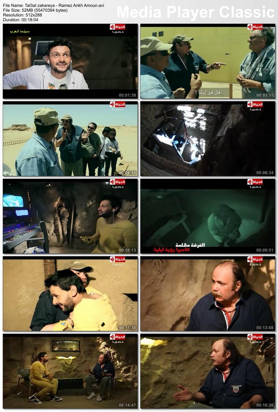 برنامج رامز عنخ امون - الحلقة 11 الحادية عشر - طلعت زكريا