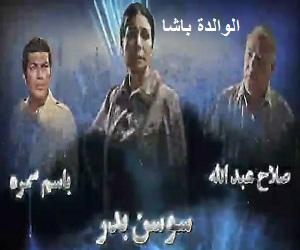 أغنية أمي حسين الجسمي MP3 تتر مسلسل الوالدة باشا mp3