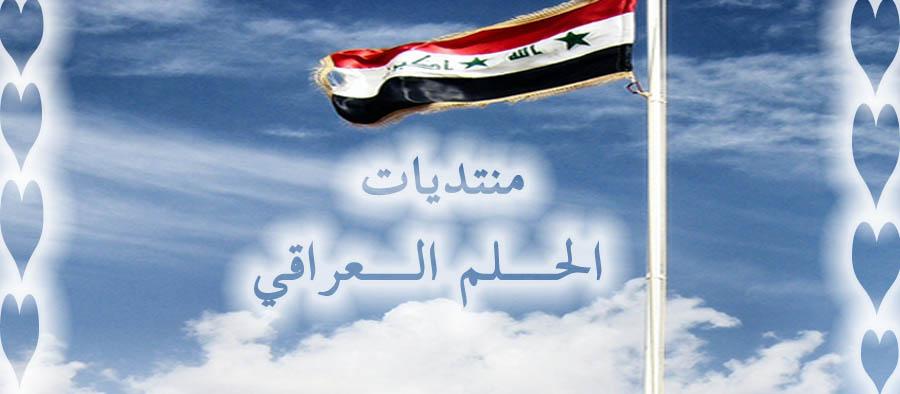 حلم العراق