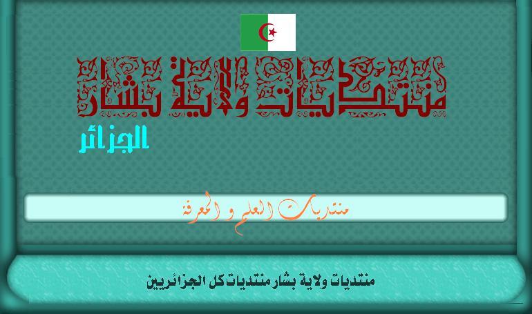 منتديات ولاية بشار - الجزائر