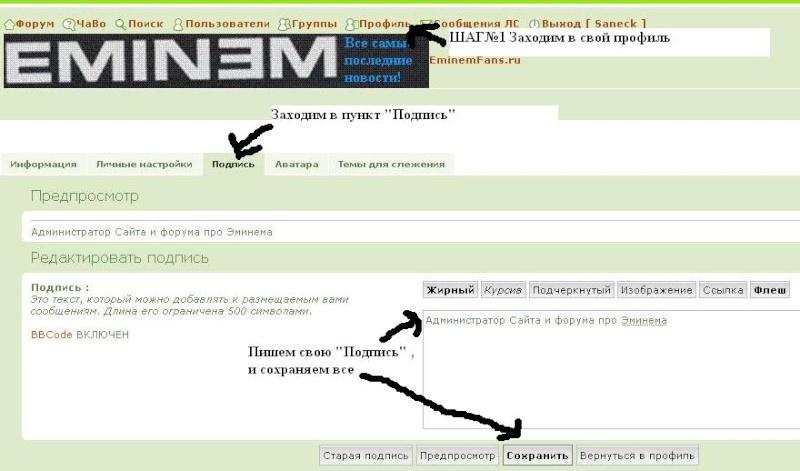 Как сделать подпись на на сайте
