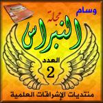 وسام مجلة النبراس 2