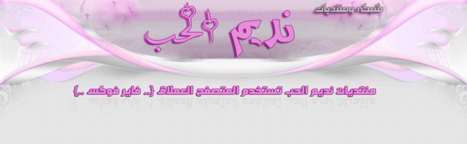 منتديات نديم الحب | Forums Nadim love |