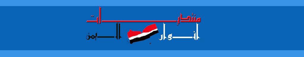 انوار اليمن