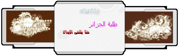 طلبة الجزائر BAC 2010