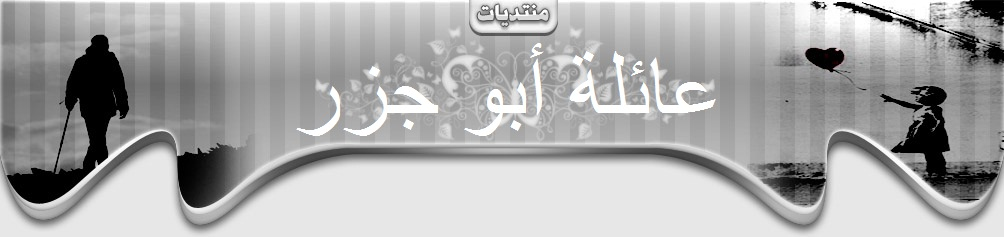 ••منتدى عائلة ابو جزر••