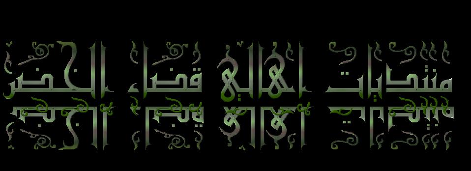 منتديات اهالي الخضر