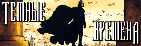 Star Wars: Темные времена