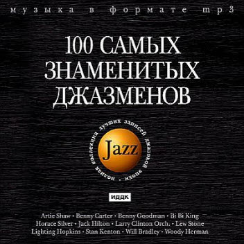 VA - 100 Most Famous Jazz Musicians (2007)