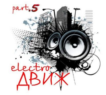 Electro-motion part.5 (2010)