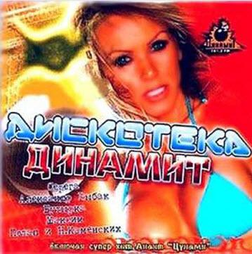 VA - Disco Dynamite (2010)