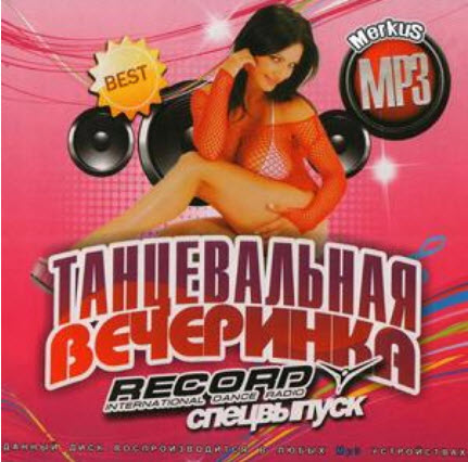 VA - Dance Party Radio Record (Special Edition) (2010)