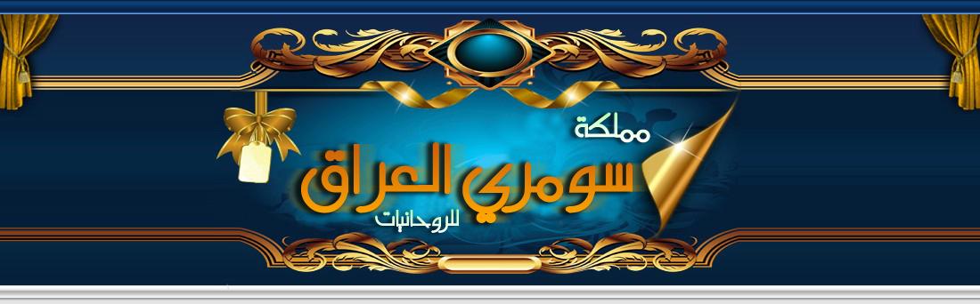 مملكة سومري العراق للروحانيات فك السحر وجلب الحبيب  (009647708967778)