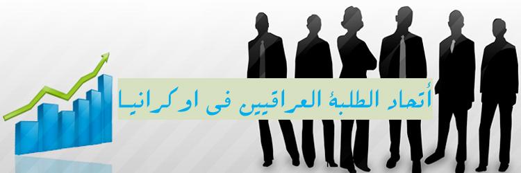 أتحـــــــــــــــــــــــــــــــــــاد الطلبة العراقيين في اوكرانيـــــــــــــــــــــــــــا