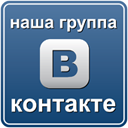 Группа Вконтакте