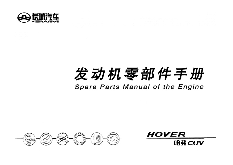 greatwall hoverengine spare parts catalogue