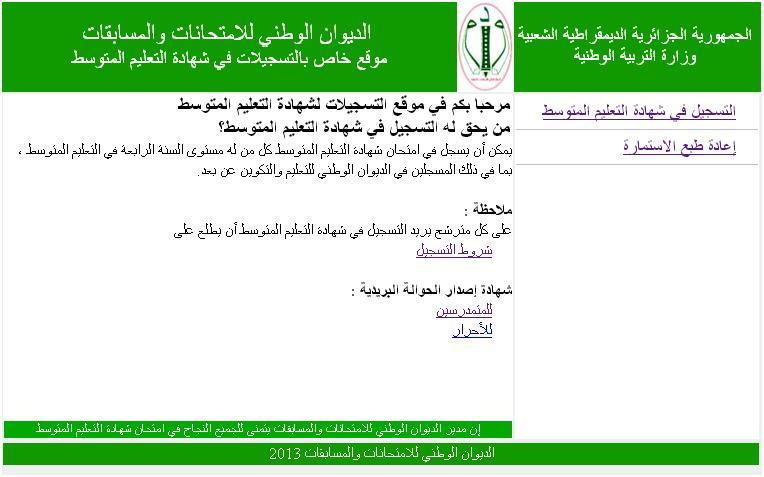 طريقة التسجيل الصحيحة والبسيطة على الإنترنيت لمترشحي شهادة التعليم المتوسط 2013  بالصور 0112.jpg