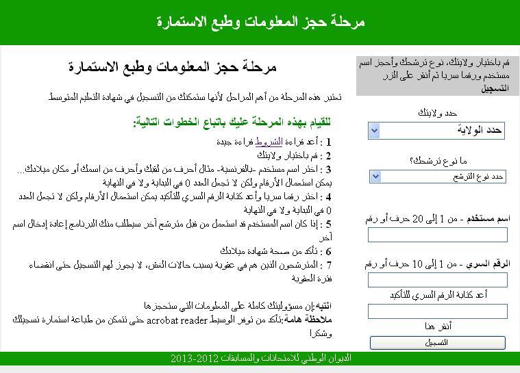 طريقة التسجيل الصحيحة والبسيطة على الإنترنيت لمترشحي شهادة التعليم المتوسط 2013  بالصور 0212.jpg