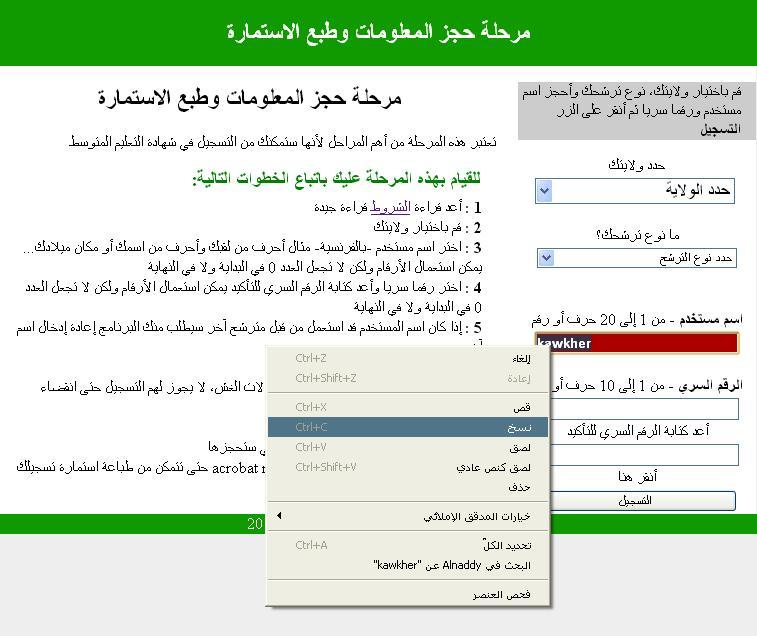 طريقة التسجيل الصحيحة والبسيطة على الإنترنيت لمترشحي شهادة التعليم المتوسط 2013  بالصور 0612.jpg