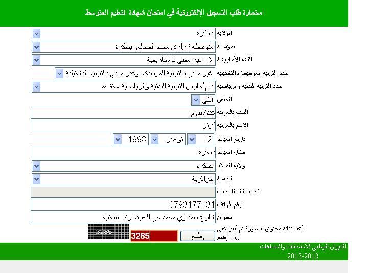 طريقة التسجيل على الإنترنيت لمترشحي شهادة التعليم المتوسط 2014 0810.jpg