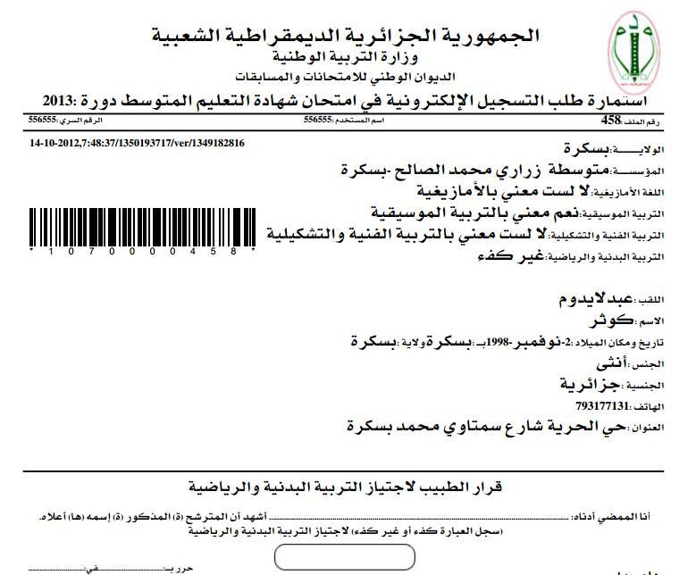 طريقة التسجيل الصحيحة والبسيطة على الإنترنيت لمترشحي شهادة التعليم المتوسط 2013  بالصور 0910.jpg