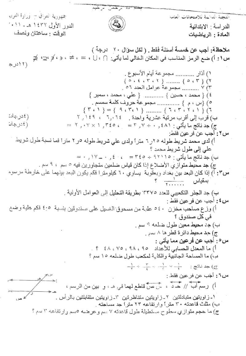 اسئلة وزارية للصف السادس الابتدائي 2012 و 2011 منهاج العراق oooo_o11.jpg