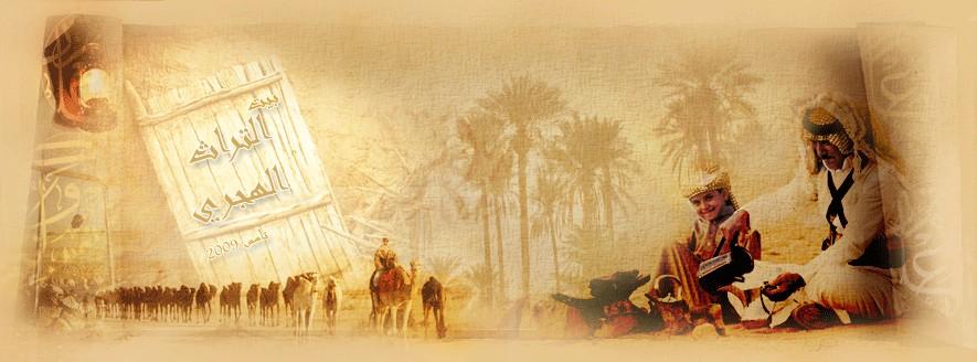 بيت التراث الهجَري - تأسس عام 2009م -